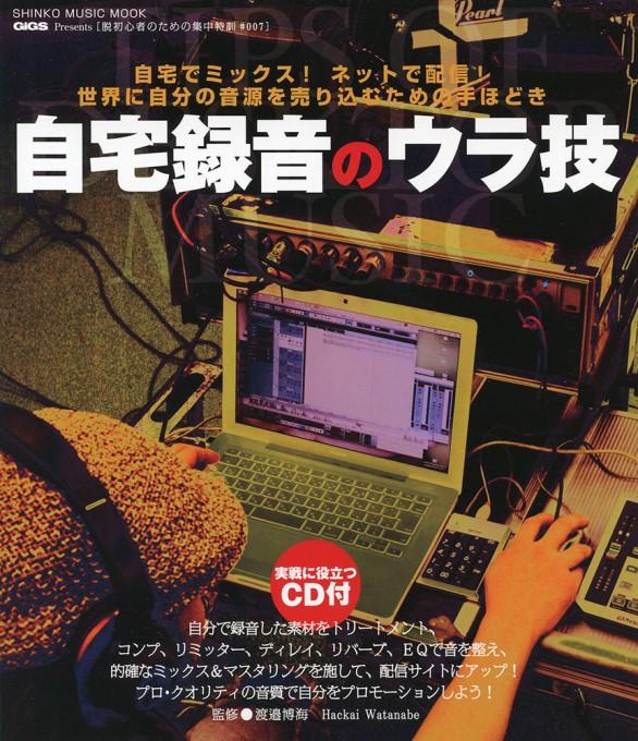 脱初心者のための集中特訓#007 自宅録音のウラ技(CD付)<シンコー・ミュージック・ムック>