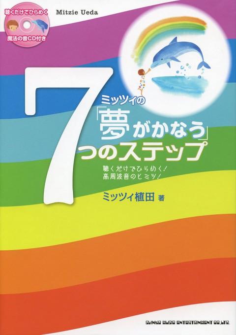 ミッツィの「夢がかなう」7つのステップ(CD付)
