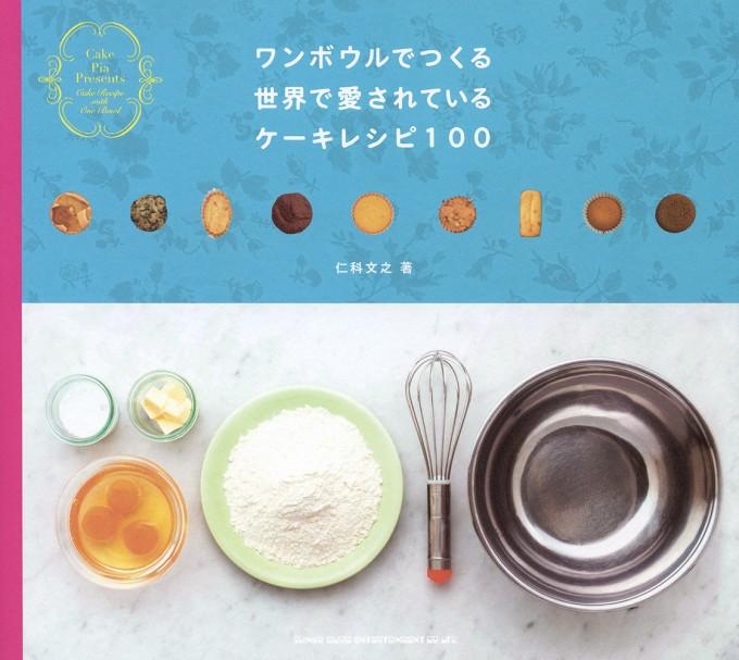 ワンボウルでつくる 世界で愛されているケーキレシピ100