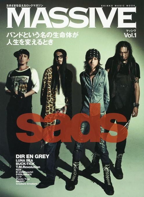 MASSIVE Vol.1<シンコー・ミュージック・ムック>