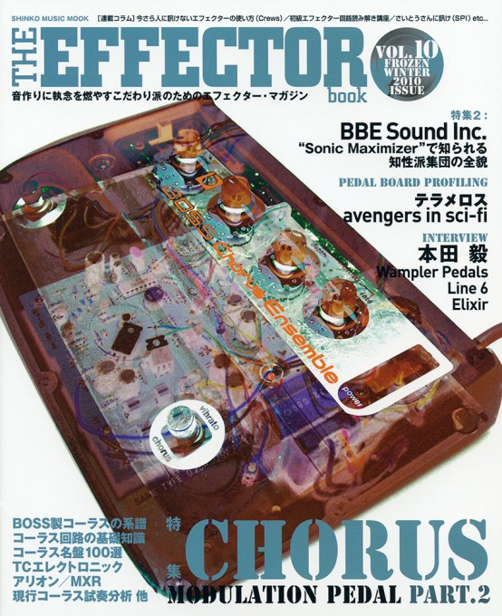 THE EFFECTOR BOOK Vol.10<シンコー・ミュージック・ムック>