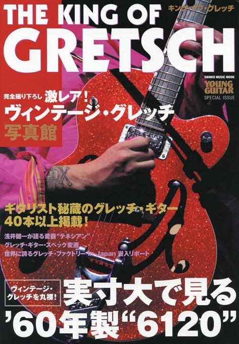 キング・オブ・グレッチ<シンコー・ミュージック・ムック>