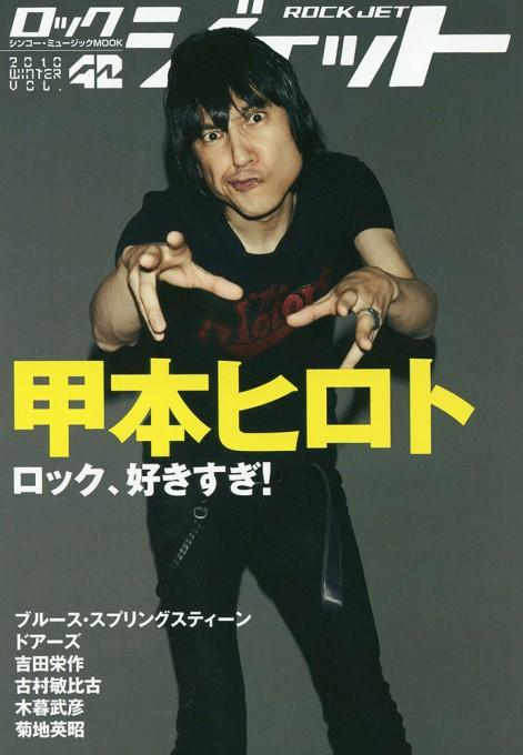 ロック・ジェット Vol.42<シンコー・ミュージック・ムック>