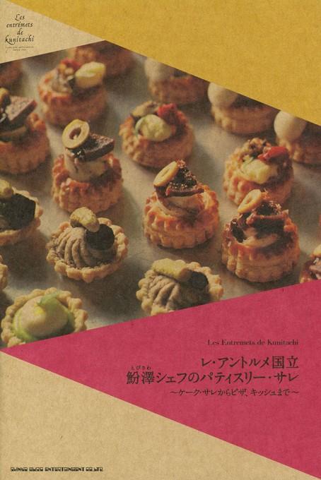 レ・アントルメ国立 魵澤シェフのパティスリー・サレ~ケーク・サレからピザ、キッシュまで~