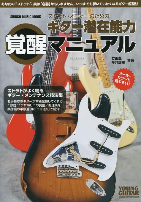 ストラト・オーナーのための ギター潜在能力覚醒マニュアル<シンコー・ミュージック・ムック>