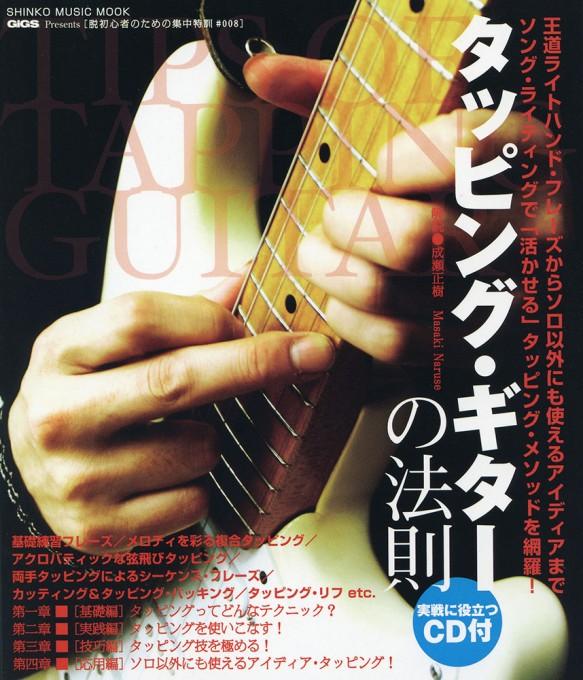 脱初心者のための集中特訓#008 タッピング・ギターの法則(CD付)<シンコー・ミュージック・ムック>