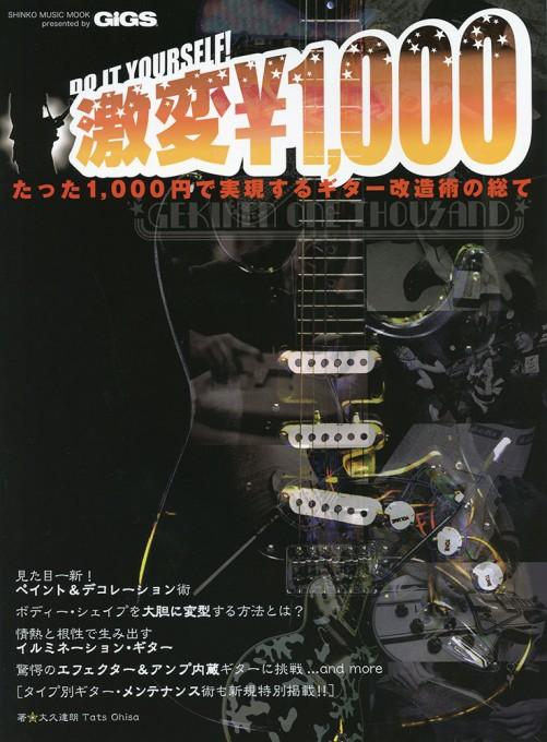 激変¥1,000-DO IT YOURSELF!-<シンコー・ミュージック・ムック>