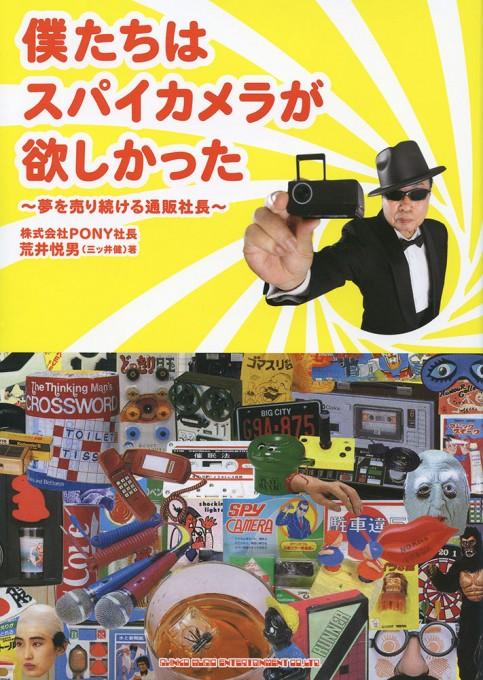 僕たちはスパイカメラが欲しかった ~夢を売り続ける通販社長~