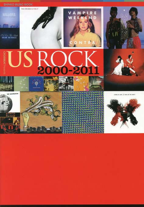 CROSSBEAT Presents US ROCK 2000-2011<シンコー・ミュージック・ムック>
