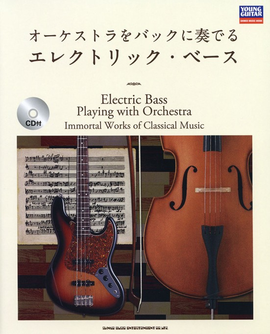 オーケストラをバックに奏でるエレクトリック・ベース(CD付)<シンコー・ミュージック・ムック>