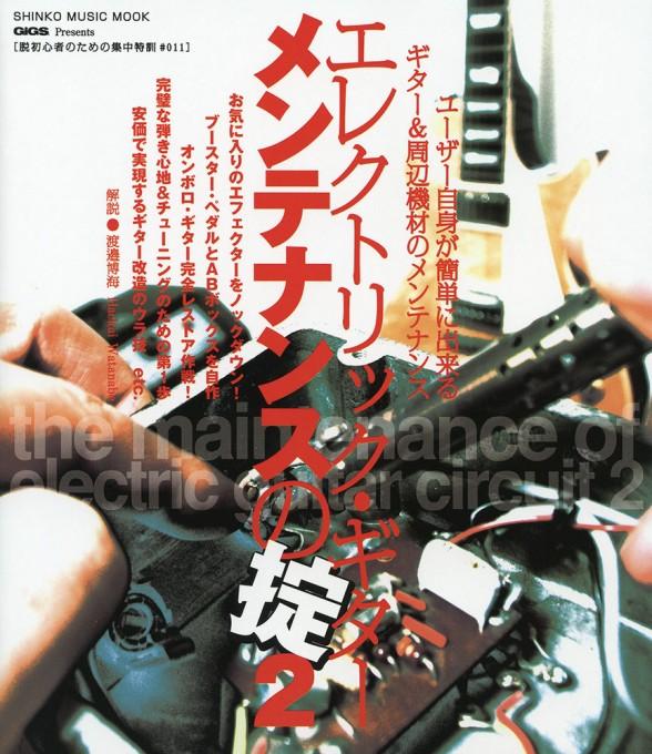 脱初心者のための集中特訓#011 エレクトリック・ギター・メンテナンスの掟2<シンコー・ミュージック・ムック>