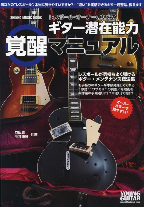 レスポール・オーナーのための ギター潜在能力覚醒マニュアル<シンコー・ミュージック・ムック>