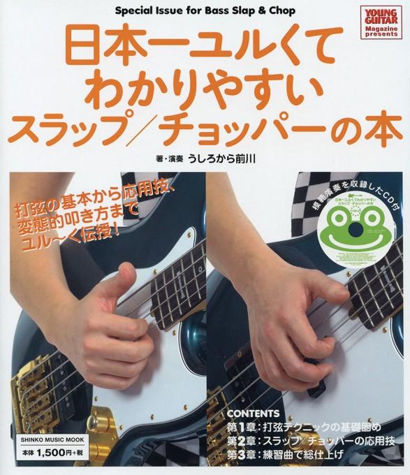 日本一ユルくてわかりやすい スラップ/チョッパーの本(CD付)<シンコー・ミュージック・ムック>
