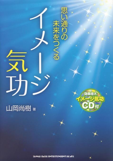 思い通りの未来をつくるイメージ気功(CD付)