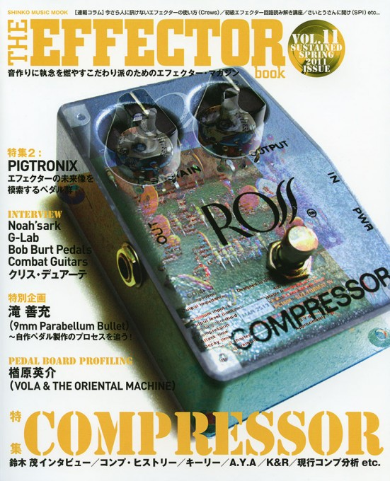 THE EFFECTOR BOOK Vol.11<シンコー・ミュージック・ムック>