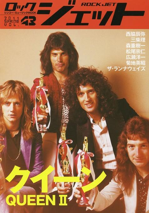 ロック・ジェット Vol.43<シンコー・ミュージック・ムック>