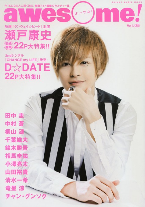 awesome! Vol.05<シンコー・ミュージック・ムック>