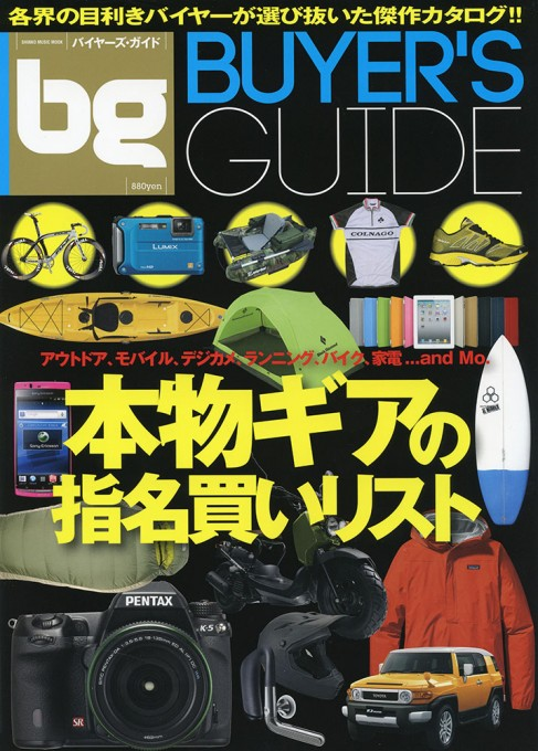 BUYER'S GUIDE<シンコー・ミュージック・ムック>