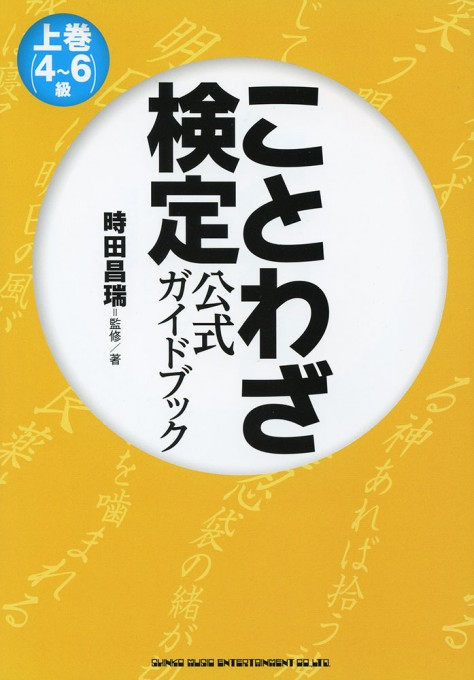 ことわざ検定 公式ガイドブック 上巻(4~6級)