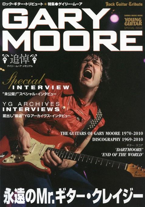 ロック・ギター・トリビュート 特集●ゲイリー・ムーア<シンコー・ミュージック・ムック>