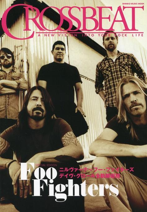 CROSSBEAT Special Edition フー・ファイターズ<シンコー・ミュージック・ムック>