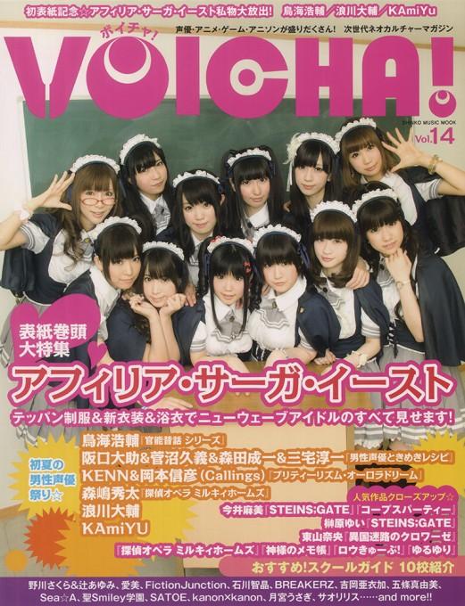VOICHA![ボイチャ!]Vol.14<シンコー・ミュージック・ムック>