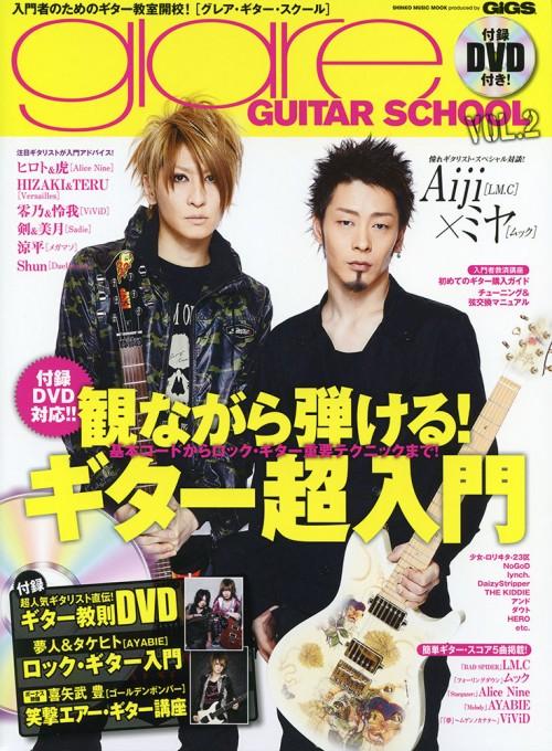 glare GUITAR SCHOOL VOL.2(DVD付)<シンコー・ミュージック・ムック>