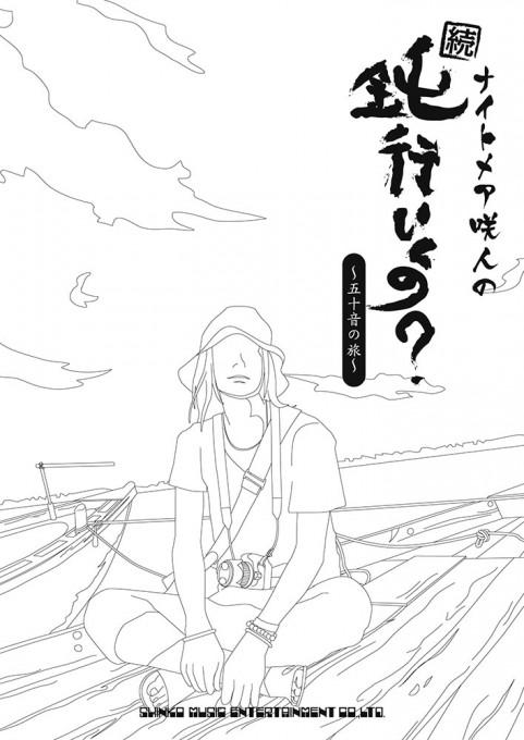 ナイトメア 咲人の『続・鈍行いくの?~五十音の旅~』(DVD付)