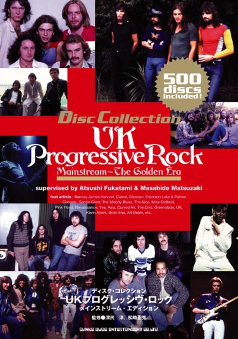 UKプログレッシヴ・ロック メインストリーム・エディション
