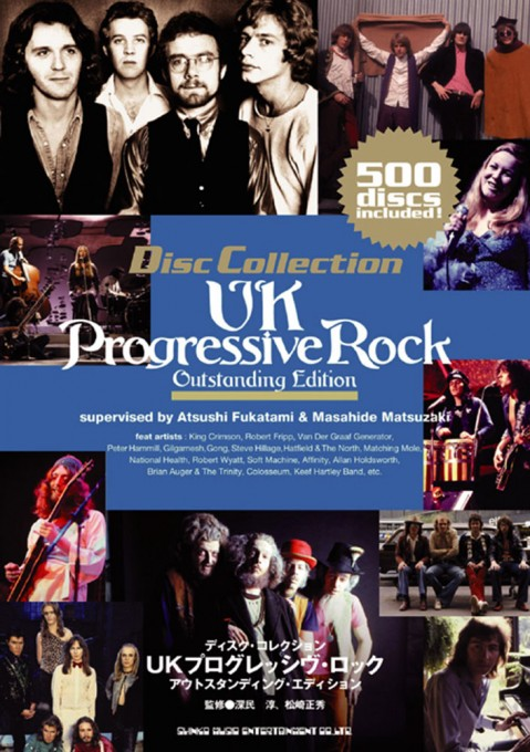 UKプログレッシヴ・ロック アウトスタンディング・エディション
