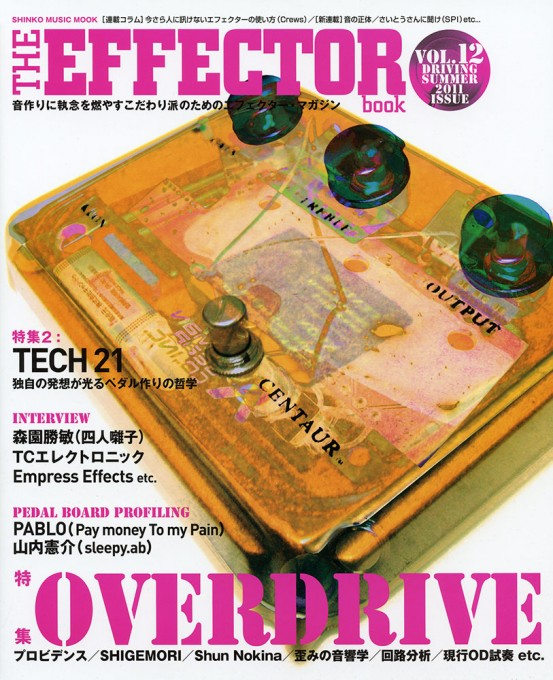 THE EFFECTOR BOOK Vol.12<シンコー・ミュージック・ムック>