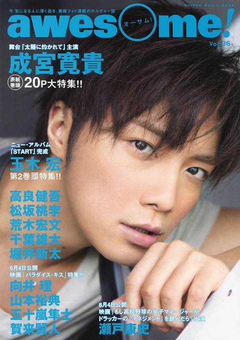 awesome! Vol.06<シンコー・ミュージック・ムック>