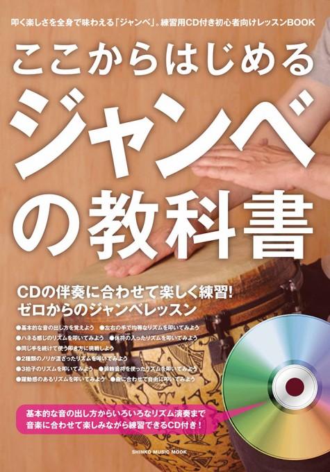 ここからはじめるジャンベの教科書(CD付)<シンコー・ミュージック・ムック>