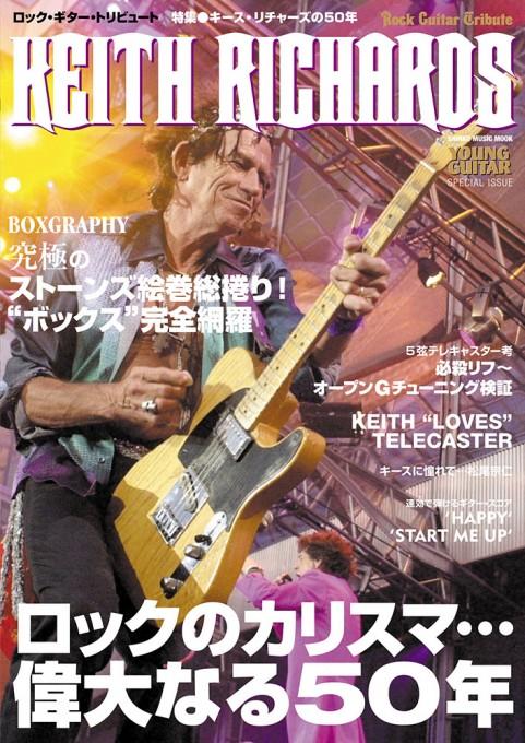 ロック・ギター・トリビュート 特集●キース・リチャーズの50年<シンコー・ミュージック・ムック>
