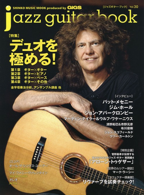 jazz guitar book Vol.30<シンコー・ミュージック・ムック>