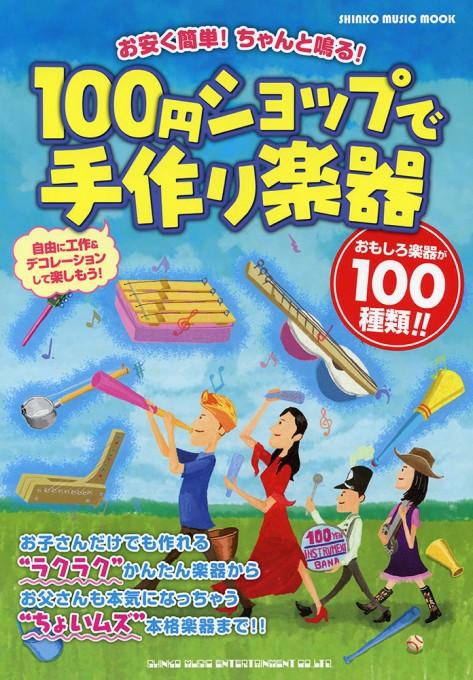 100円ショップで手作り楽器<シンコー・ミュージック・ムック>