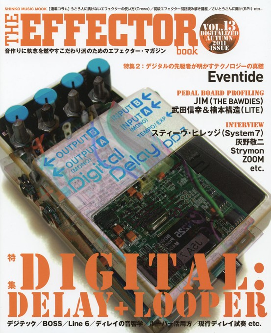 THE EFFECTOR BOOK Vol.13<シンコー・ミュージック・ムック>