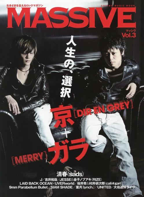 MASSIVE Vol.3<シンコー・ミュージック・ムック>