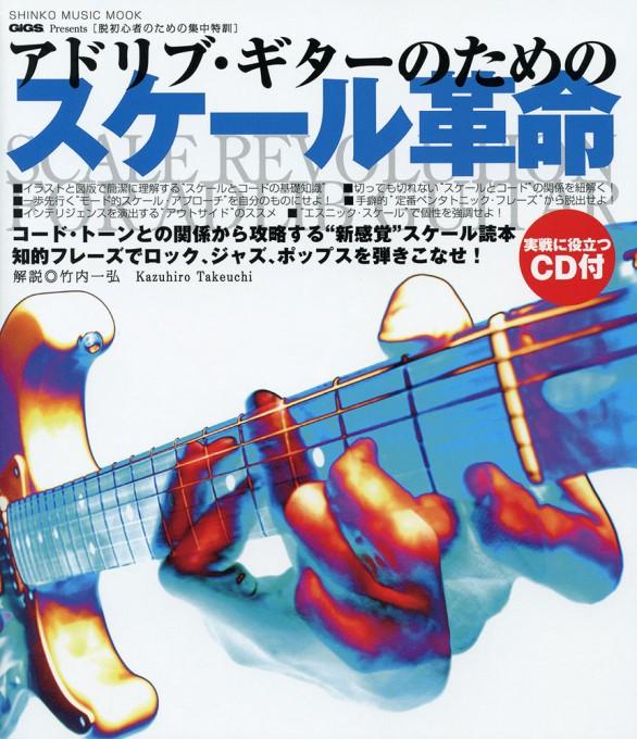 脱初心者のための集中特訓 アドリブ・ギターのためのスケール革命(CD付)<シンコー・ミュージック・ムック>