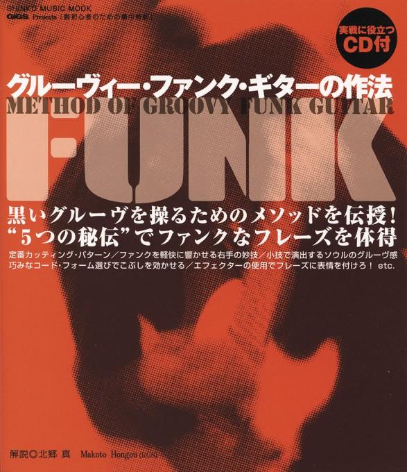 脱初心者のための集中特訓 グルーヴィー・ファンク・ギターの作法(CD付)<シンコー・ミュージック・ムック>