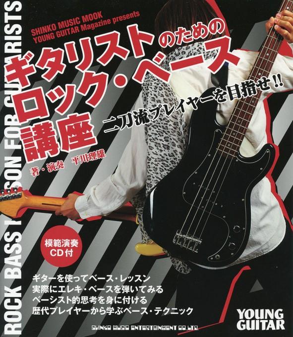 ギタリストのためのロック・ベース講座(模範演奏CD付)<シンコー・ミュージック・ムック>