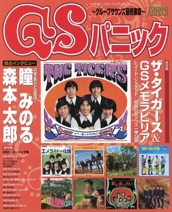 GSパニック~グループサウンズ最終楽章~<シンコー・ミュージック・ムック>