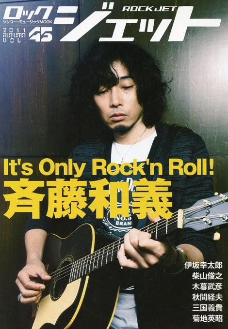ロック・ジェット Vol.45<シンコー・ミュージック・ムック>