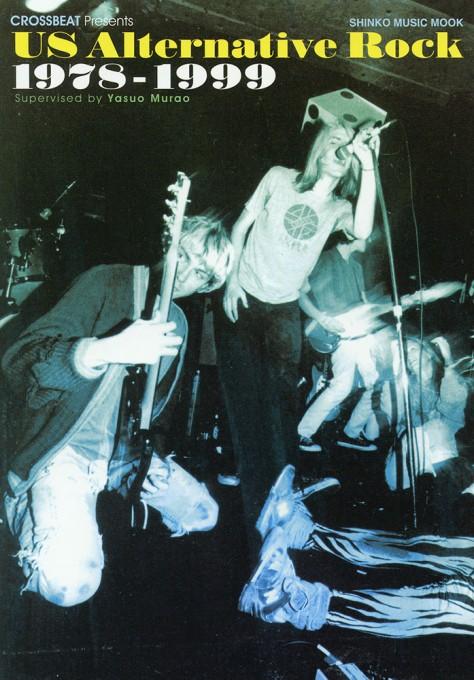 USオルタナティヴ・ロック 1978-1999<シンコー・ミュージック・ムック>