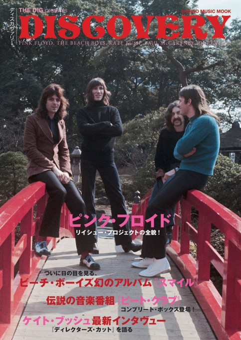 THE DIG Presents ディスカヴァリー<シンコー・ミュージック・ムック>