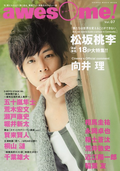 awesome! Vol.07<シンコー・ミュージック・ムック>