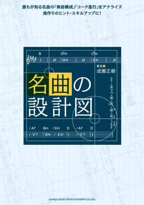 名曲の設計図