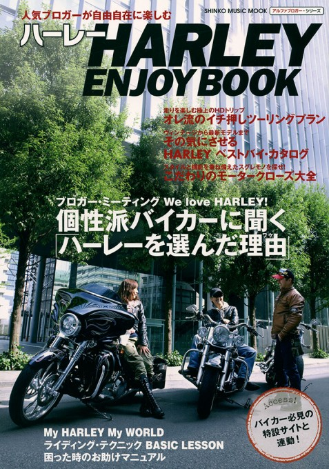 人気ブロガーが自由自在に楽しむ ハーレー ENJOY BOOK<シンコー・ミュージック・ムック>