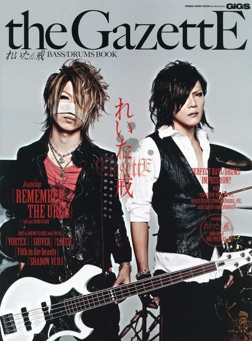 the GazettE れいた & 戒 BASS/DRUMS BOOK<シンコー・ミュージック・ムック>