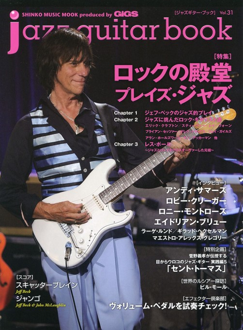 jazz guitar book Vol.31<シンコー・ミュージック・ムック>